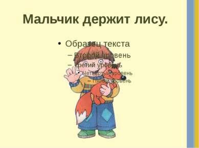 Мальчик держит лису.