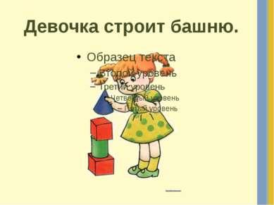 Девочка строит башню.
