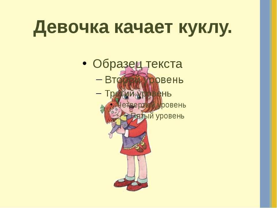 Девочка качает куклу.