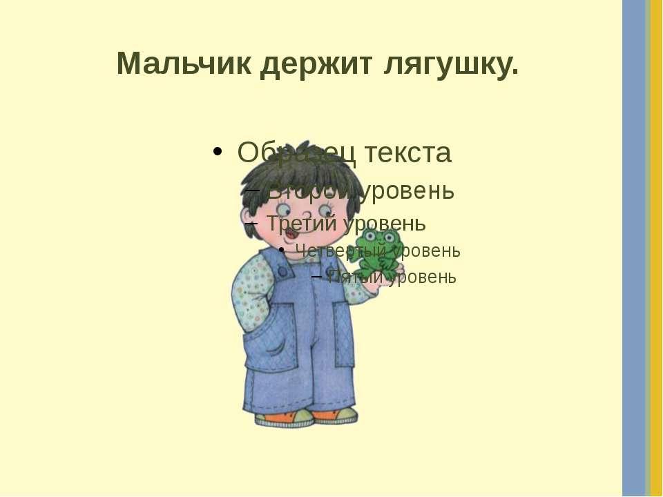 Мальчик держит лягушку.