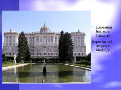 Джованни Баттиста Саккетти Королевский дворец в Мадриде
