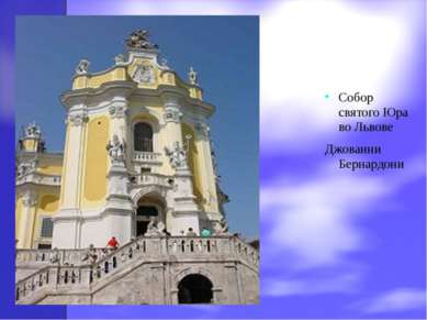 Собор святого Юра во Львове Джованни Бернардони
