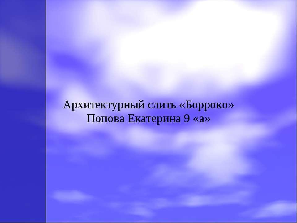 Архитектурный слить «Борроко» Попова Екатерина 9 «а»