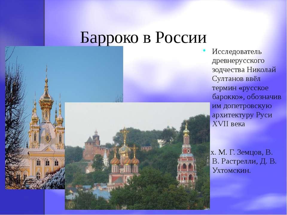 Барроко в России Исследователь древнерусского зодчества Николай Султанов ввёл...