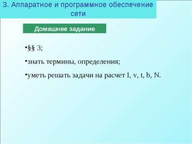 3. Аппаратное и программное обеспечение сети Домашнее задание §§ 3; знать тер...