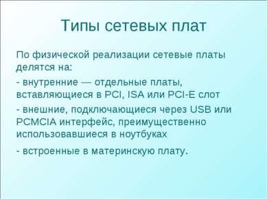 Типы сетевых плат По физической реализации сетевые платы делятся на: - внутре...