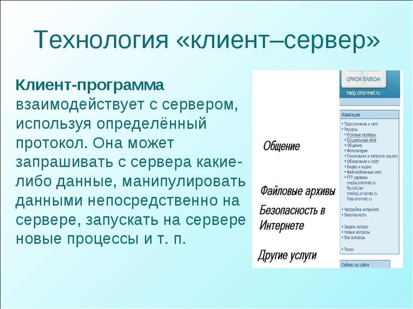 Технология «клиент–сервер» Клиент-программа взаимодействует с сервером, испол...