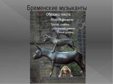 Бременские музыканты Несложно догадаться, что памятник бременским музыкантам ...