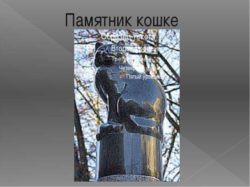 Памятник кошке Во дворе здания Двенадцати коллегий СПбГУ есть «Памятник кошке...
