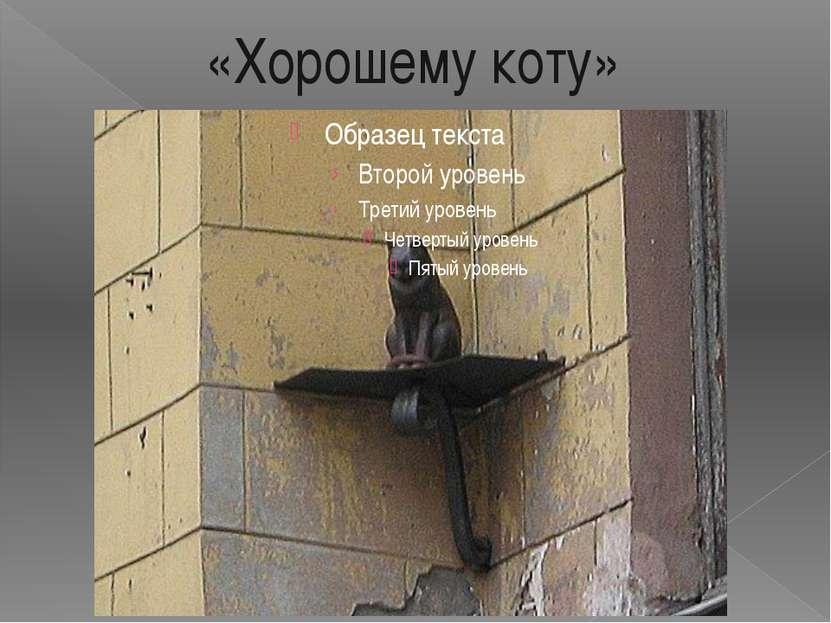 «Хорошему коту» Неподалеку от Невского 25 января 2000 года установлен памятни...