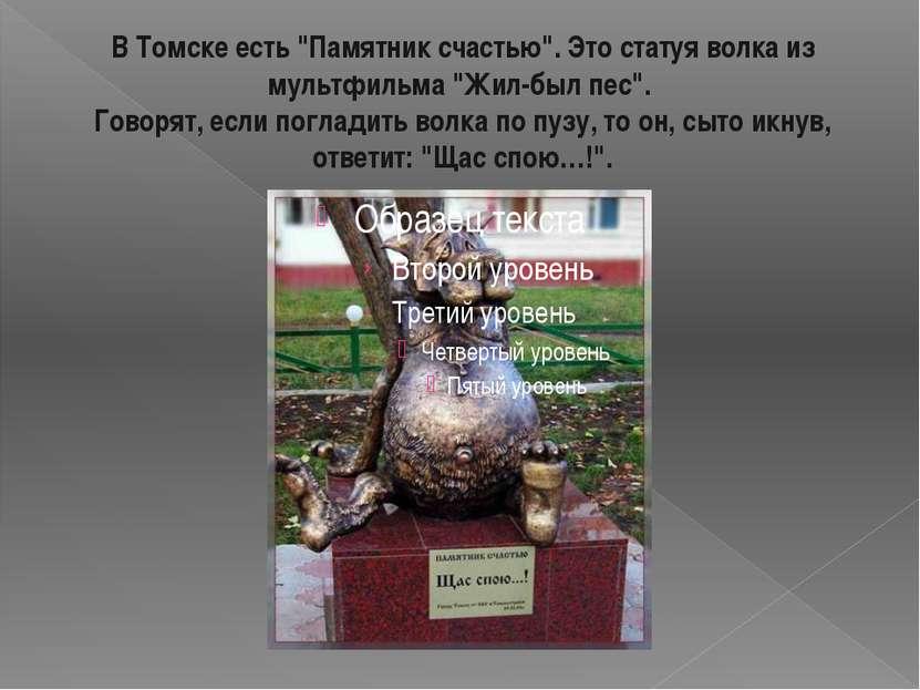 """В Томске есть """"Памятник счастью"""". Это статуя волка из мультфильма """"Жил-был пе..."""