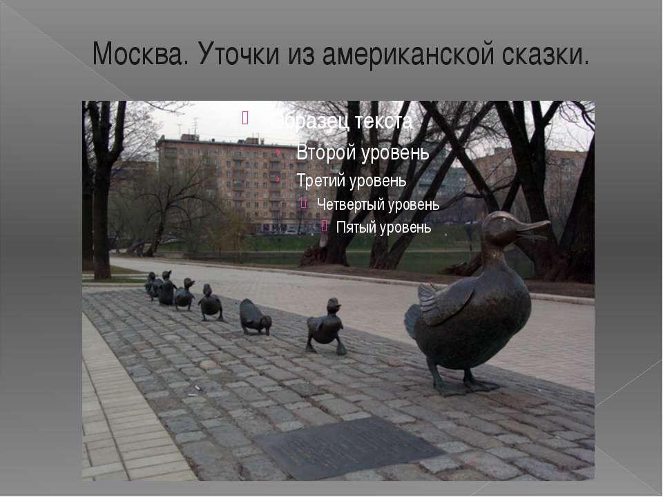 Москва. Уточки из американской сказки. Памятник маме-утке и ее восьми утятам ...