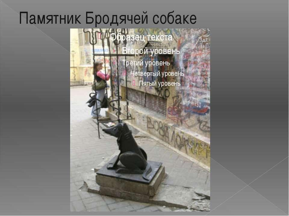 Памятник Бродячей собаке Памятник Бродячей собаке Гаврюше, которую также част...