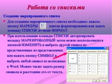 Работа со списками Создание маркированного списка Для создания маркированного...