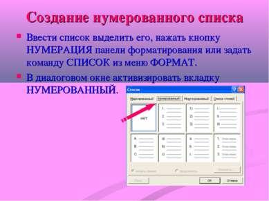 Создание нумерованного списка Ввести список выделить его, нажать кнопку НУМЕР...