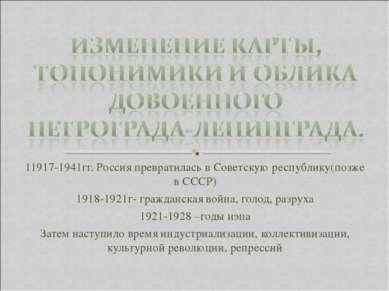11917-1941гг. Россия превратилась в Советскую республику(позже в СССР) 1918-1...