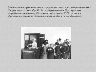 Распределением продовольствия в городе ведал комиссариат по продовольствию (П...