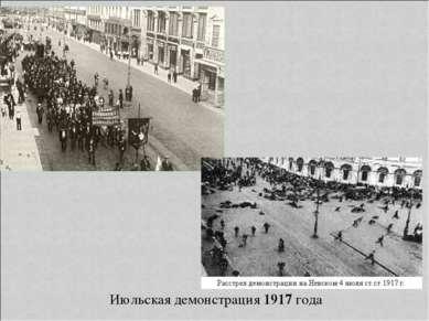 Июльская демонстрация 1917 года
