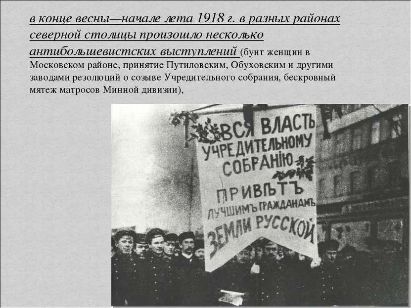 в конце весны—начале лета 1918 г. в разных районах северной столицы произошло...
