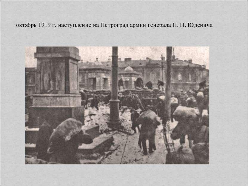 октябрь 1919 г. наступление на Петроград армии генерала Н. Н. Юденича