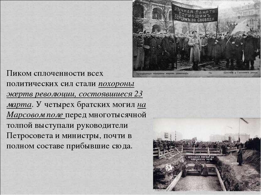 Пиком сплоченности всех политических сил стали похороны жертв революции, сост...
