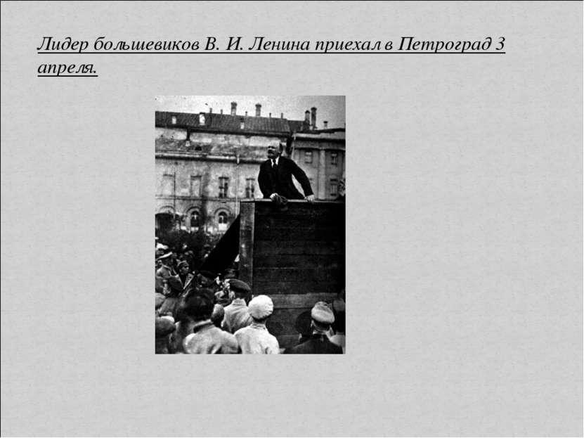 Лидер большевиков В. И. Ленина приехал в Петроград 3 апреля.