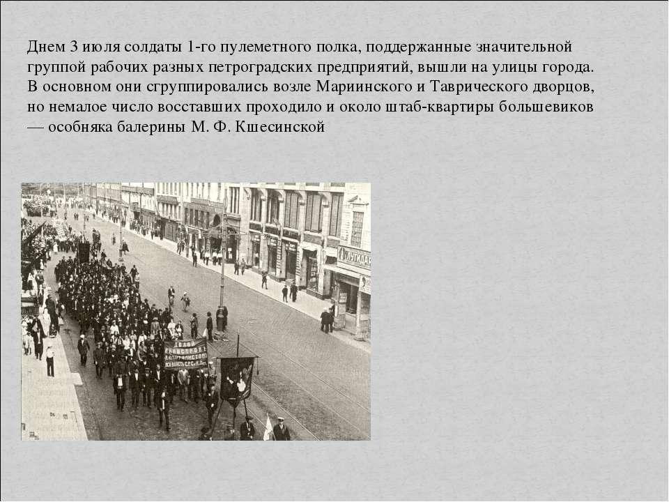 Днем 3 июля солдаты 1-го пулеметного полка, поддержанные значительной группой...