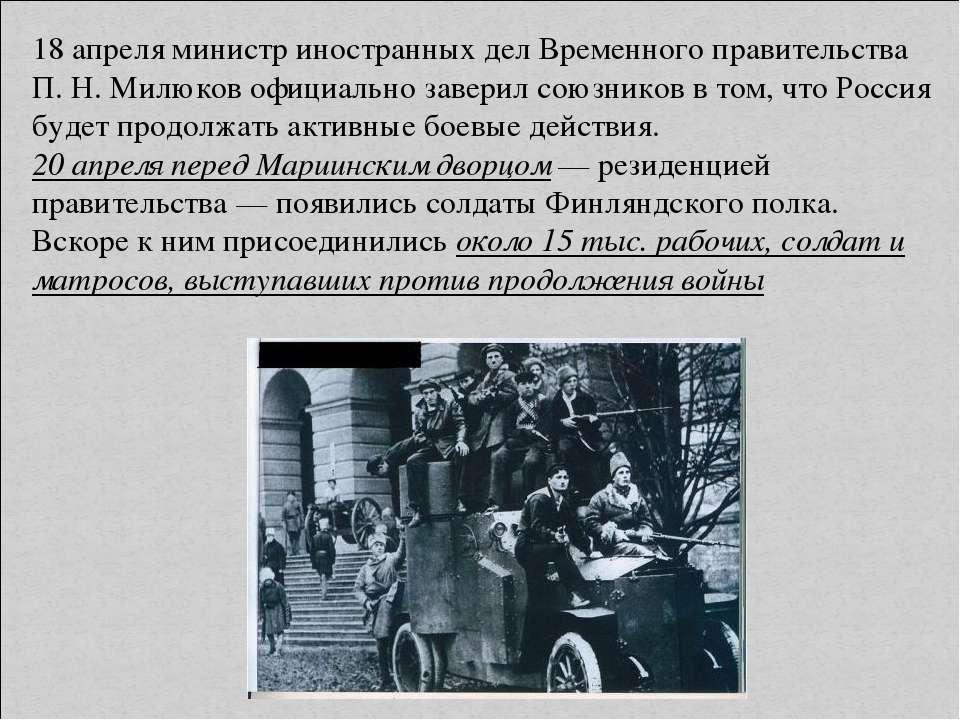 18 апреля министр иностранных дел Временного правительства П. Н. Милюков офиц...