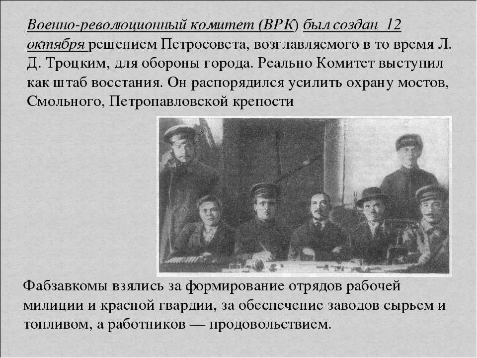 Военно-революционный комитет (ВРК) был создан 12 октября решением Петросовета...