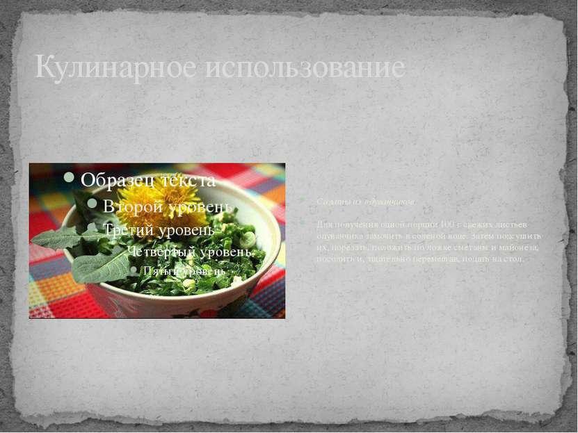 Кулинарное использование Салаты из одуванчиков Для получения одной порции 100...