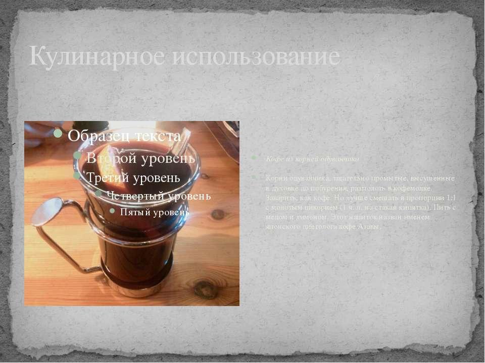 Кулинарное использование Кофе из корней одуванчика Корни одуванчика, тщательн...