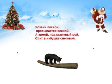 Хозяин лесной, просыпается весной, А зимой, под вьюжный вой, Спит в избушке с...