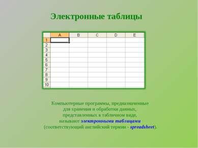 Электронные таблицы Компьютерные программы, предназначенные для хранения и об...