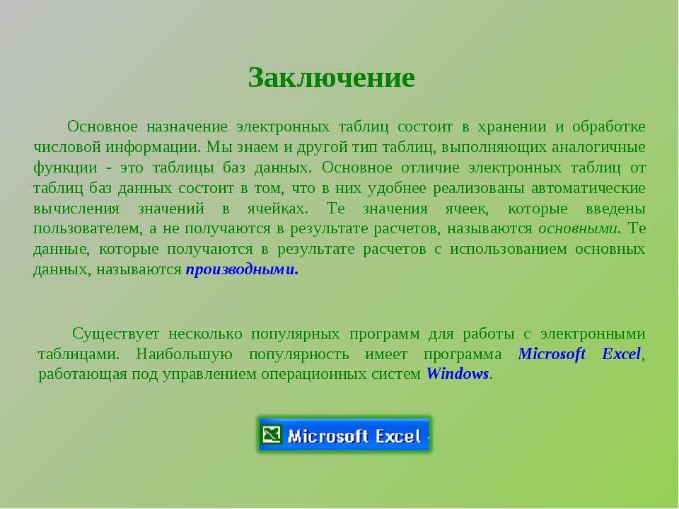 Заключение Основное назначение электронных таблиц состоит в хранении и обрабо...