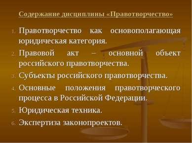 Содержание дисциплины «Правотворчество» Правотворчество как основополагающая ...