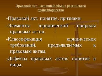 Правовой акт – основной объект российского правотворчества -Правовой акт: пон...
