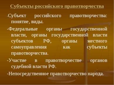 Субъекты российского правотворчества -Субъект российского правотворчества: по...