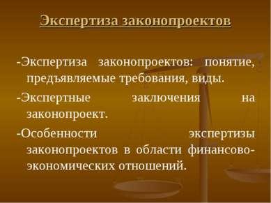 Экспертиза законопроектов -Экспертиза законопроектов: понятие, предъявляемые ...