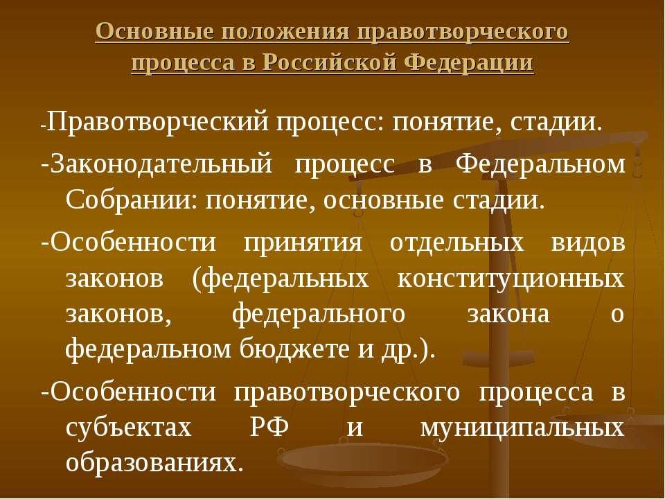 Основные положения правотворческого процесса в Российской Федерации -Правотво...