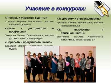 Участие в конкурсах: «Любовь и уважение к детям» Соскова Марина Викторовна, у...