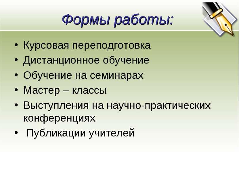Формы работы: Курсовая переподготовка Дистанционное обучение Обучение на семи...