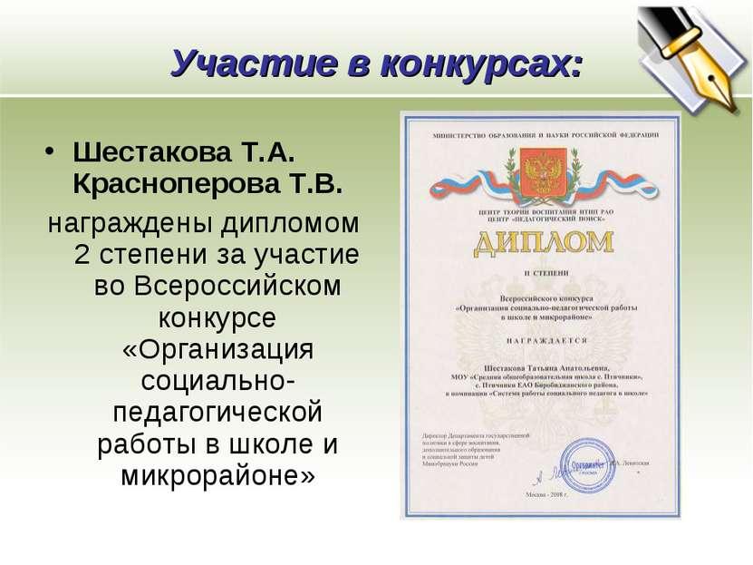 Участие в конкурсах: Шестакова Т.А. Красноперова Т.В. награждены дипломом 2 с...