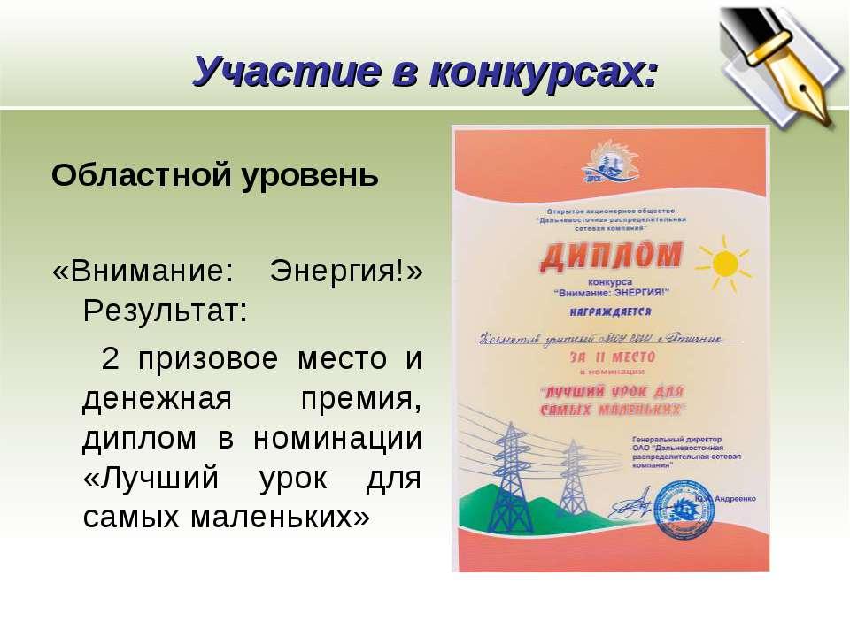 Участие в конкурсах: Областной уровень «Внимание: Энергия!» Результат: 2 приз...