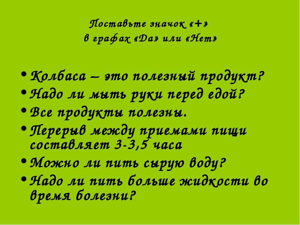 Поставьте значок «+» в графах «Да» или «Нет» Колбаса – это полезный продукт? ...
