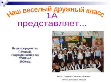 Наши координаты: П.Новый, Надеждинский р-он, СОШ №6 2009год Автор : Смирнова ...