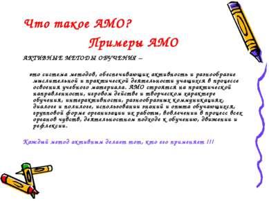 Что такое АМО? Примеры АМО АКТИВНЫЕ МЕТОДЫ ОБУЧЕНИЯ – это система методов, об...