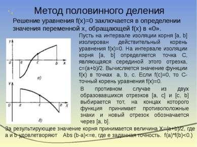 Метод половинного деления Решение уравнения f(x)=0 заключается в определении ...