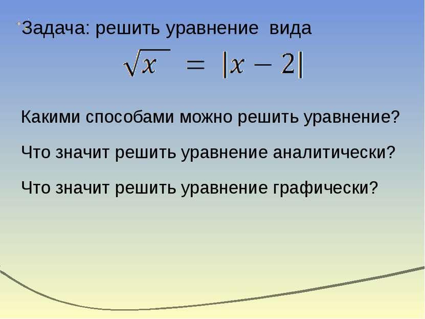 Задача: решить уравнение вида Какими способами можно решить уравнение? Что зн...