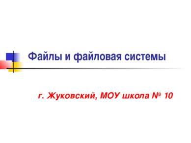 Файлы и файловая системы г. Жуковский, МОУ школа № 10