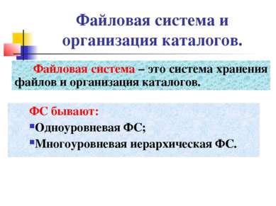 Файловая система и организация каталогов. Файловая система – это система хран...